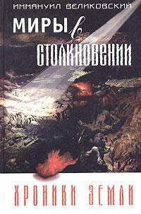 Immanuil_Velikovskij_—_Miry_v_stolknovenii._Hroniki_zemli